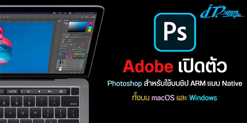 Macbook Apple M1 กับโปรแกรม Photoshop บน macos แถมยังแรงกว่าเดิม