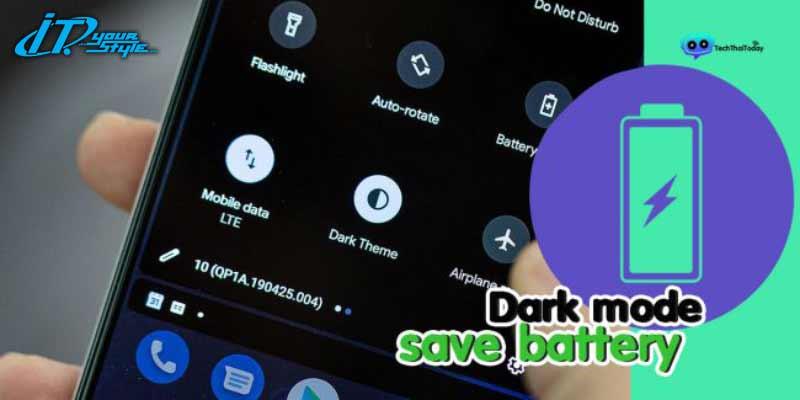 ประหยัดพลังงานแบตเตอรี่ กับ โหมดมืด Android
